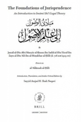 The foundation of jurisprudence an introduction to imami hii legal theory - مبادی الوصول الی علم الاصول