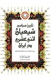 Image result for کتاب تاريخ سياسى شيعيان اثنى عشرى در ايران